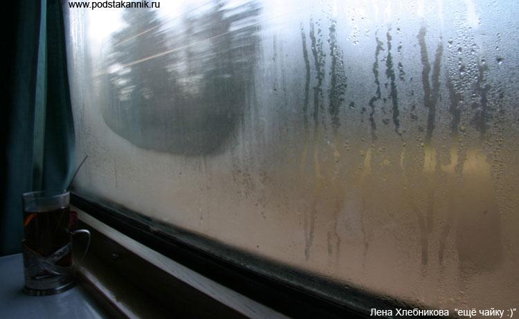 подстаканник в поезде