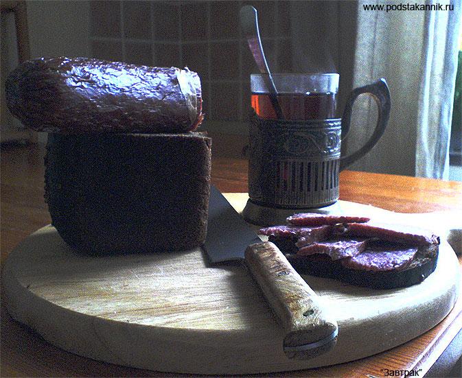 Мельхиоровый подстаканник, нож и колбаса