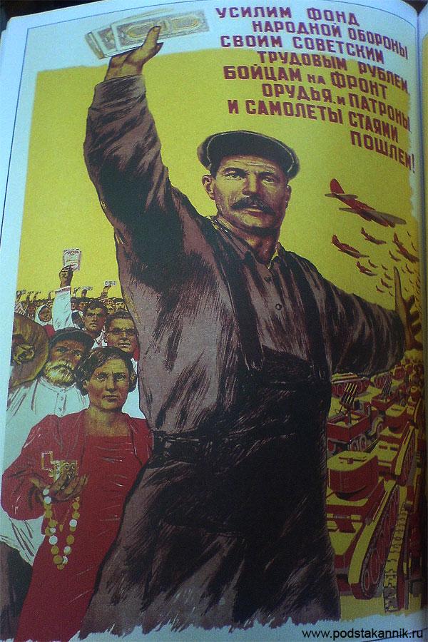 Подстаканник плакат