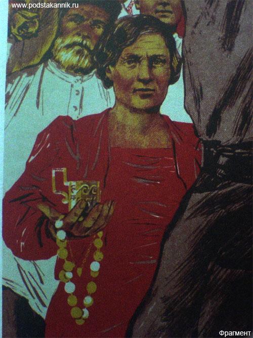 Подстаканник военный плакат