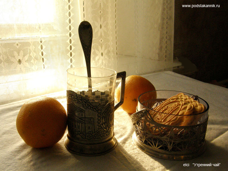Подстаканник - утренний чай