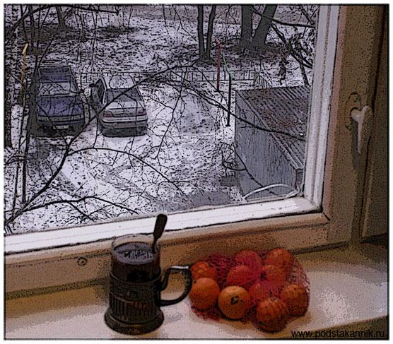 окно, машины, подстаканник, мандарины